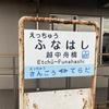 富山地方鉄道:宇奈月温泉~越中舟橋~電鉄富山(R2-29-11)