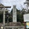 「常陸国一之宮・鹿島神宮」の本殿は北を向いて建っている⁉