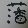 今日の漢字558は「藩」。江戸時代人になり、どこの藩に住みたいか考えた