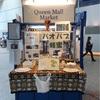 10/26-27横浜みなとみらいのクイーンズスクエアマーケットに出店です。