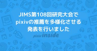 JIMS第108回研究大会でpixivの推薦を多様化させる発表を行いました