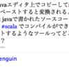 Java to Scala conversions settings