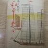 鷲尾よし子「満洲旅行」『満支紀行 和平来々』牧書房、1941年、29-182頁