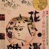 目の眼 2017年10月号 No.493 金沢~富山 民藝の里を旅する/いま なぜ棟方志功なのか