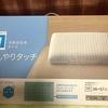 【レビュー】ニトリの『冷感低反発まくら』を買ってみた! #438点目