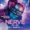 匿名のネット『NERVE ナーヴ 世界で一番危険なゲーム』☆+
