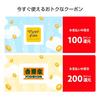 【メルペイ】マツモトキヨシと吉野家で使える最大200円相当の還元クーポンを配布中!(`・ω・´)
