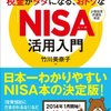 NISAの購入限度額と、NISA口座を開設できる期間。非課税期間終了後の移管について