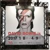 DAVID BOWIE is - デヴィッド・ボウイ大回顧展に行ってきた★