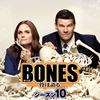 ボーンズ-骨は語る-(BONES)