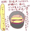 バター醤油さつまいもご飯(20171123_03)