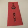 【鎌倉いいね】鶴岡八幡宮から特別剣札が届きました。