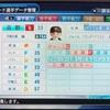 243.オリジナル選手 吉野文弘選手 (パワプロ2018)