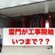 【観光の皆様】現在、浅草寺の雷門が工事中です。いつまで?期間:2017年10月末まで