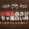 おすすめラジオ!霜降り明星のオールナイトニッポン0が面白すぎる話!!