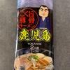 鹿児島 豚骨拉麺 お土産ラーメン