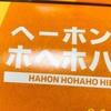 【マック】ヘーホンホヘホハイの巻