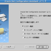 VirtualBox2.2 のOracle Enterpriseに11gをいれてみる(4-2)