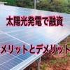 太陽光発電で融資(借金)をするメリットとデメリットの考え方 解説