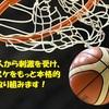 友人から刺激を受け、もっと本格的にバスケをしたいと思います!!