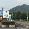 岐阜県関市 道の駅平成
