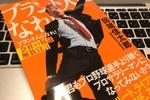 田端信太郎『ブランド人になれ!』参考になる3箇所