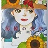 漫画「記憶の技法」吉野朔美