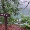 中ノ池(青森県深浦)