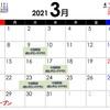2021年3月営業カレンダー(営業時間変更あり、キッズスクール時間変更あり)