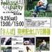 9.23(土)関西No.1歌うたいコンテストグランプリ受賞HaruさんのCDが発売日イベント