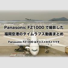 【4K動画】Panasonic DMC-FZ1000で撮影した福岡空港のタイムラプス動画のまとめ