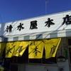 【オススメ5店】太田市(群馬)にある焼きそばが人気のお店