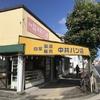 ポテチパン/中井パン店