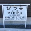 比布駅 北海道放浪の旅 8日目⑤