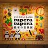 tupera tupera 絵本の世界