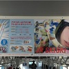 JR SKI SKI × ガリ子ちゃん アタリボー&アタリ板プレゼントキャンペーン