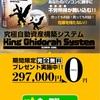 【キングギドラシステムで月収350万円】