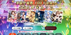 【ミリシタ】SSR確定ガシャチケットの使い方と場所まとめ/ガチャチケ消費編【アイドルマスターミリオンライブシアターデイズ】