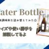 100均で液体調味料がおしゃれに?ダイソーのガラス調味料ボトルで収納も楽ちん♡使い勝手も解説するよ!