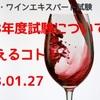 2018年度ソムリエ・ワインエキスパート度試験について今言えるコト!
