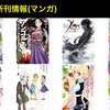 【2017年08月26日発売】【漫画】「新米姉妹のふたりごはん4 」「アンゴルモア 元寇合戦記(8)」「Fate/Zero(14)」「東方茨歌仙8」 など