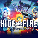 HIDE AND FIRE 攻略