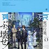 東京屍街戦線〈トーキョー・デッドライン〉 (Novel 0)鏡 遊