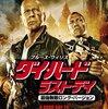 感想:映画「ダイ・ハード/ラスト・デイ」(2013年:アメリカ)