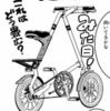 ぼくの自転車:「おりたたぶ」という漫画がめっちゃツボだった話
