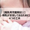 【母乳育児奮闘記①】授乳・母乳が安定して出るためにした4つの工夫