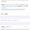 iPhone X をiOS13.1.1にアップデートしました。バッテリー周りの修正あるので早めの更新を