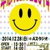 【毎年恒例】年忘れLIVE開催!12/28(日)14時スタート!