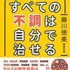 【新刊】藤川メソッド決定版!! すべての不調は自分で治せる