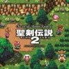 シークレット・オブ・マナ・ジェネシス「聖剣伝説2 アレンジアルバム」
